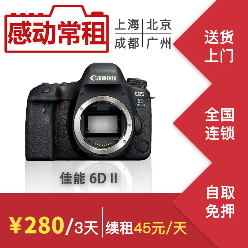 出租单反相机 佳能 6D Mark II 单机身6d2 旅行触摸屏 感动常租赁