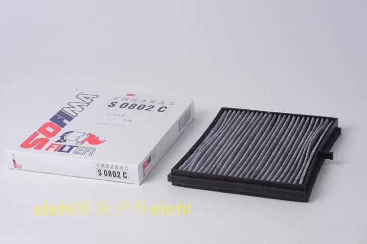 索菲玛汽车空调滤芯/滤清器/格 凯越1.6/1.8凯越HRV S0802C