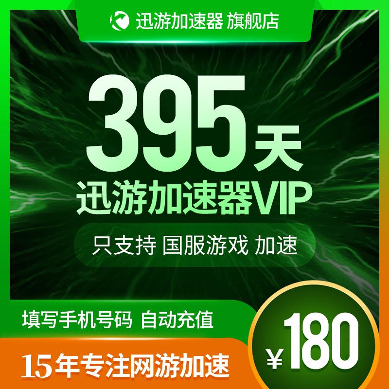 迅游网游加速器迅游VIP395天年卡国服游戏加速直充秒充