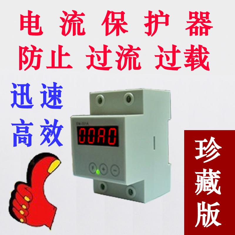 电流保护器可调电流过载保护器过电流保护器过载限流断路器40A
