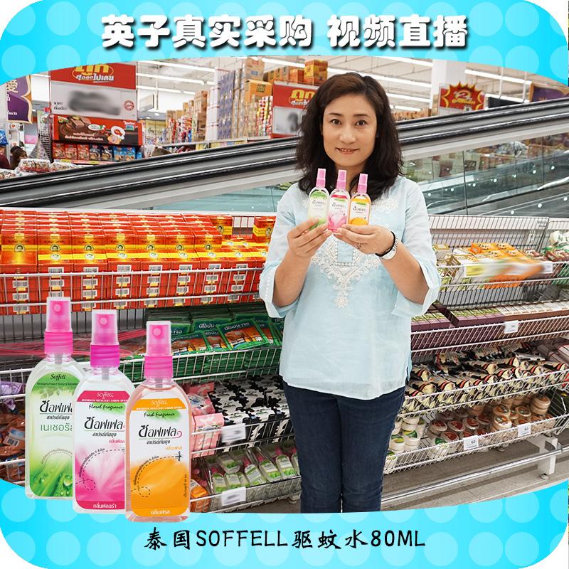 泰国Soffel驱蚊水80ml大瓶防蚊液喷雾防蚊玫瑰味橘子味香茅味