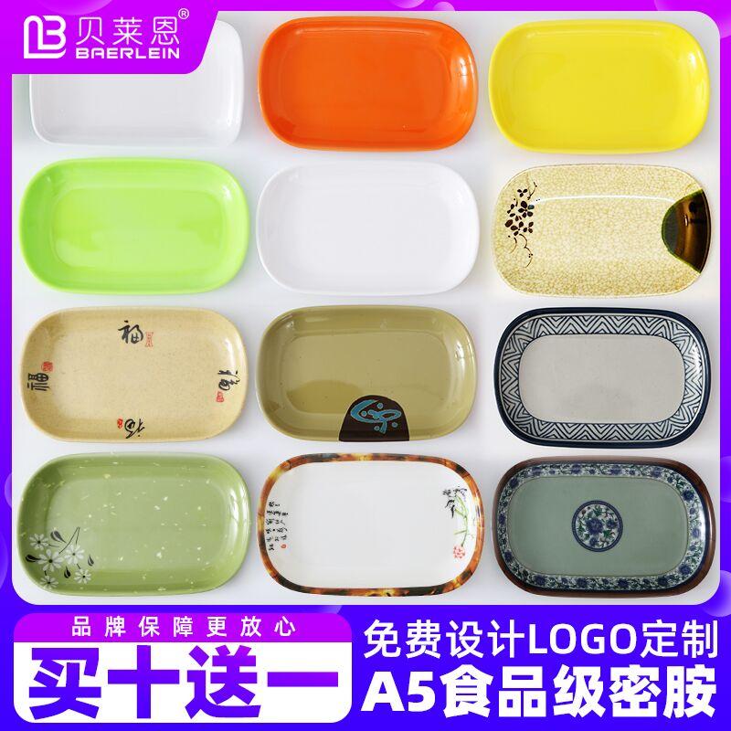 火锅烧烤店肠粉专用塑料餐盘小盘子长方形菜碟子仿瓷餐具密胺商用