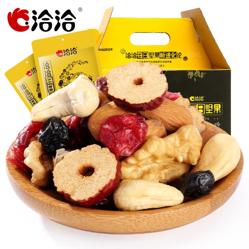 包邮洽洽混合每日坚果750g(30包装)果仁果干食品成人综合零食小吃