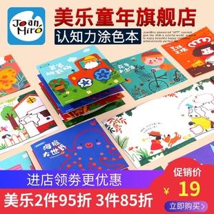美乐 儿童涂色本认知涂鸦填色画绘画本幼儿画画书宝宝画册描红本