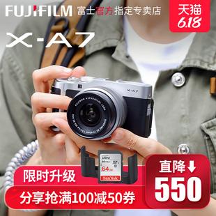 Fujifilm/富士X-A7套机(15-45mm)微单电数码相机 官方正品富士xa7