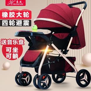 婴儿推车双向可坐躺高景观轻便折叠宝宝伞车bb四轮避震新生儿童车