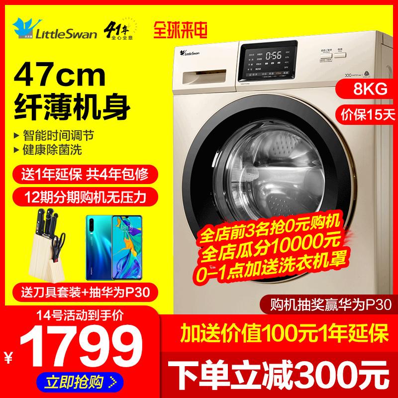 小天鹅8公斤超薄47CM变频8kg家用滚筒洗衣机全自动TG80VT712DG5