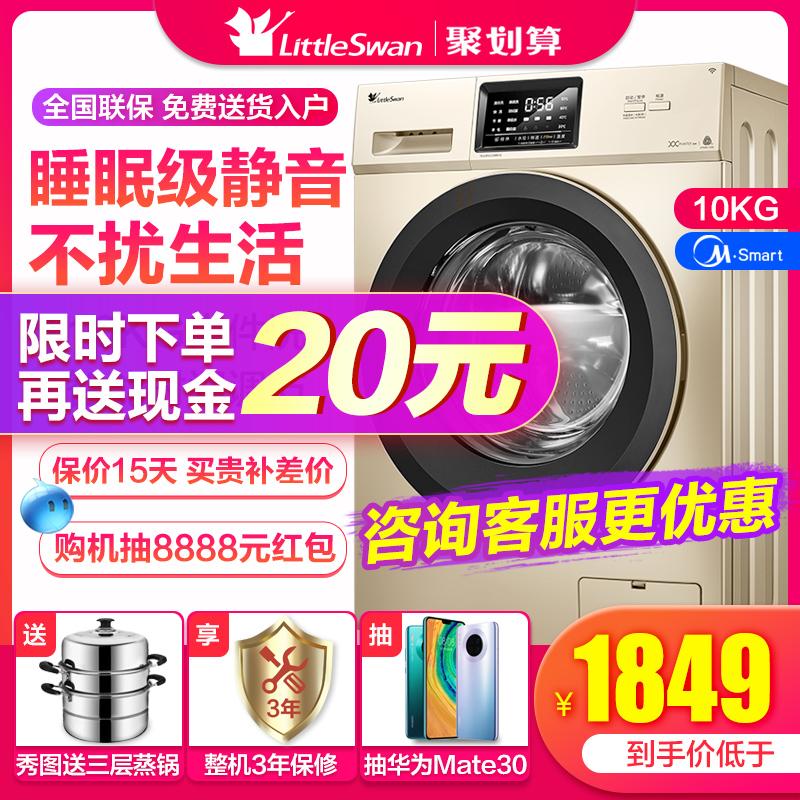 小天鹅10公斤kg洗衣机全自动滚筒家用 变频智能静音TG100V120WDG