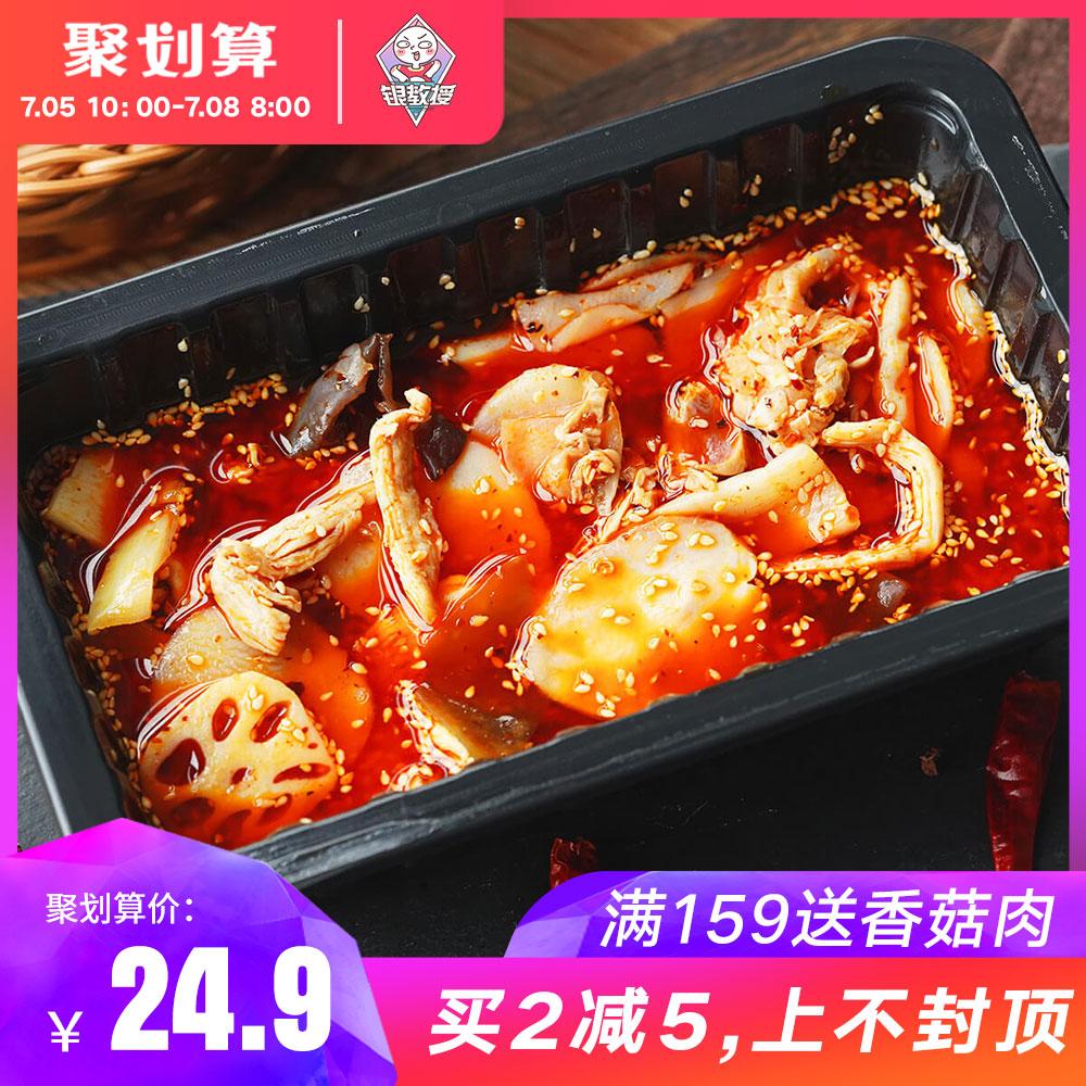 银以食为天银教授四川红油钵钵鸡冷串串小火锅熟食速食冷吃麻辣烫