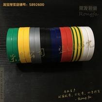 胶带超薄电工胶带电胶带黑胶布胶布绝缘胶带20码胶带优信电子