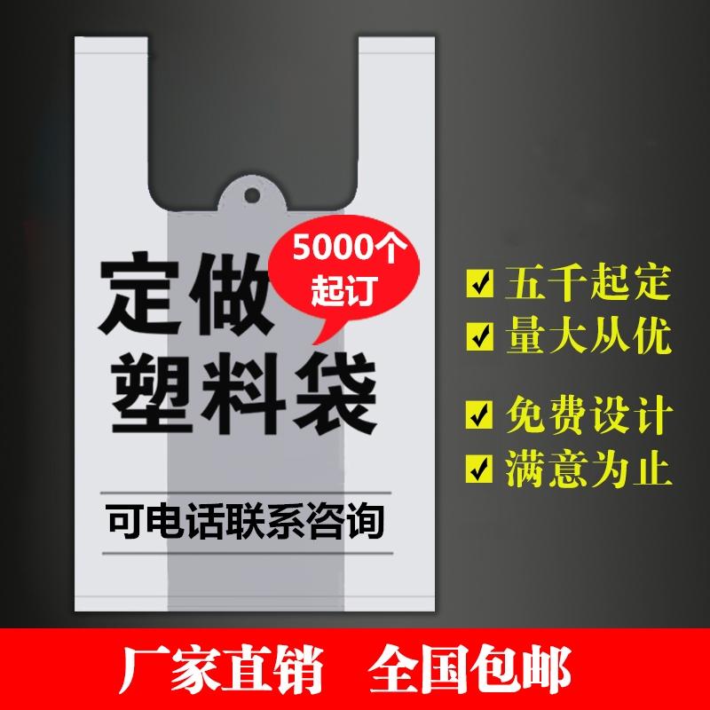 定做塑料袋手提袋包装袋超市购物袋子背心袋四指冲孔袋定制LOGO