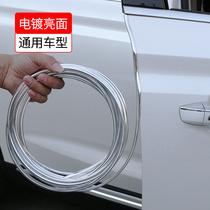 汽车车门防撞条门边门条电镀胶条防擦防刮蹭通用型保护贴装饰用品