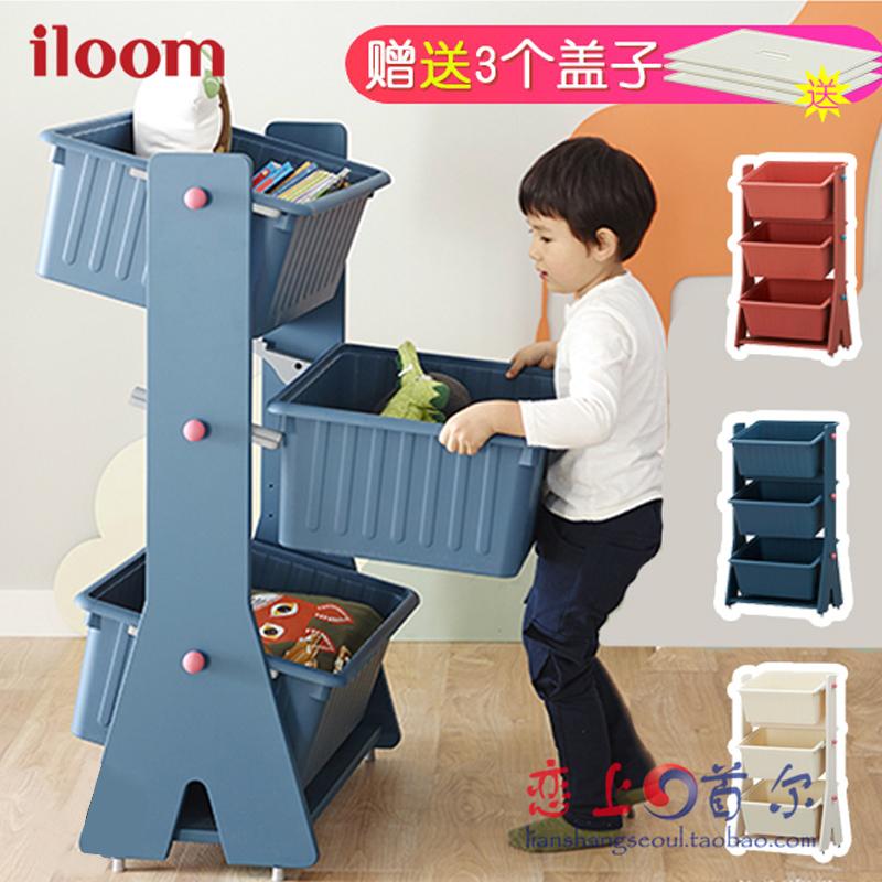【韩国进口】iloom儿童玩具收纳架/宝宝用品整理架储物柜置物框架母婴用品优惠券