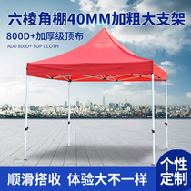 Six prism bold awning outdoor stalls folding advertising tent parking shed rain shed Four corners umbrella night market stalls