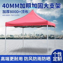 Bold outdoor advertising tent awning parking shed folding telescopic tent umbrella stall four-legged umbrella tent print