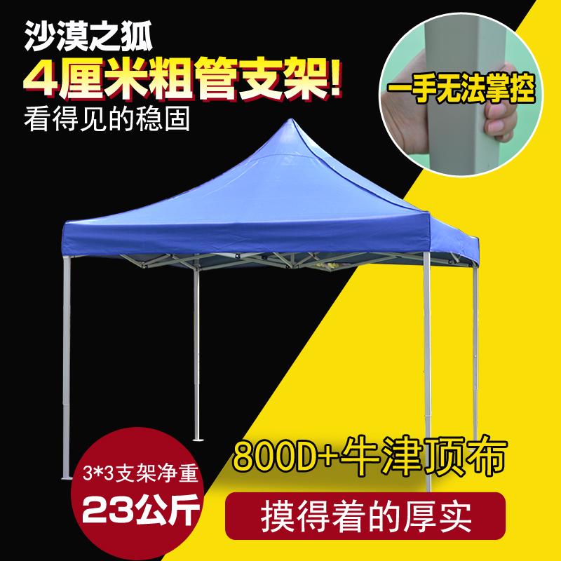 На открытом воздухе реклама палатка жирный навес парковка пролить сложить протяжение палатка зонт качели стенд ноги зонт палатка печать