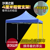 Outdoor advertising tent bold awning parking shed folding telescopic tent umbrella stall four-legged umbrella tent print
