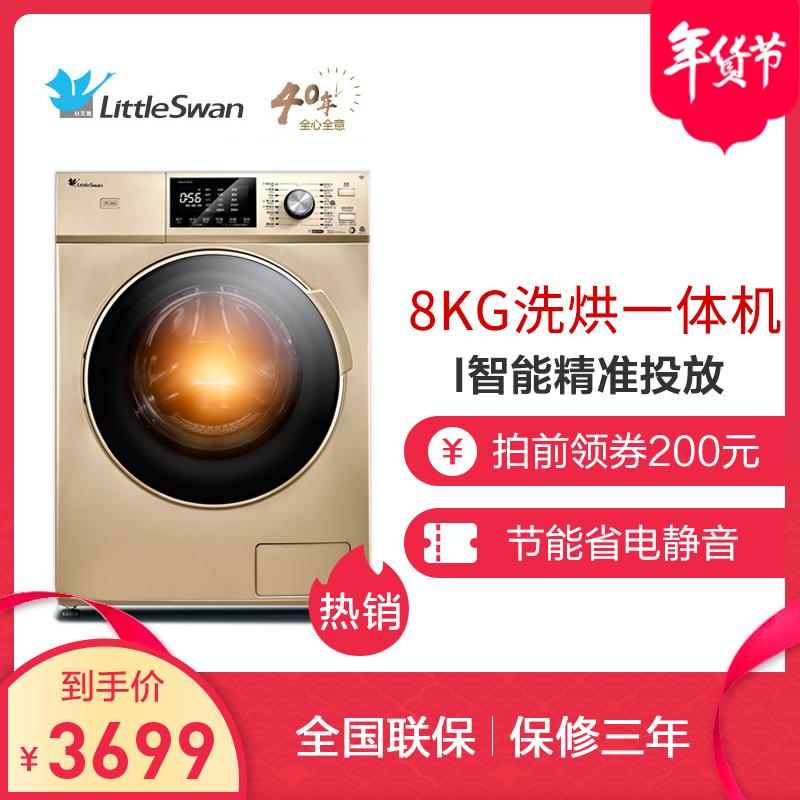 滚筒自投洗衣机8kg洗烘干一体机全自动家用变频TD80V81WIDG小天鹅