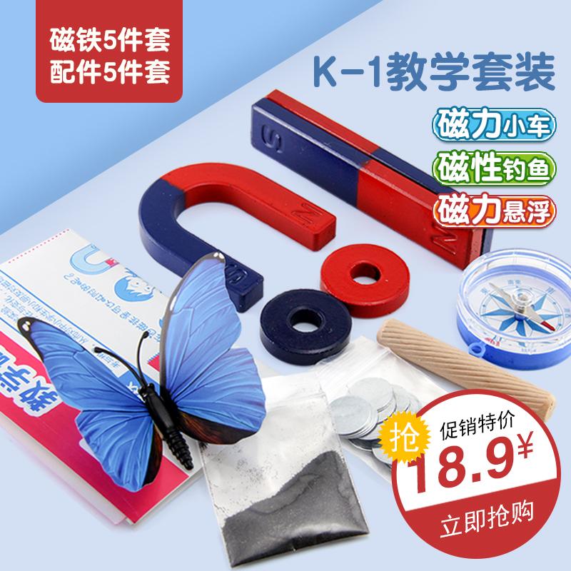小学科学学生实验磁铁套装马蹄条形U吸铁石幼儿园磁悬浮圆环磁石