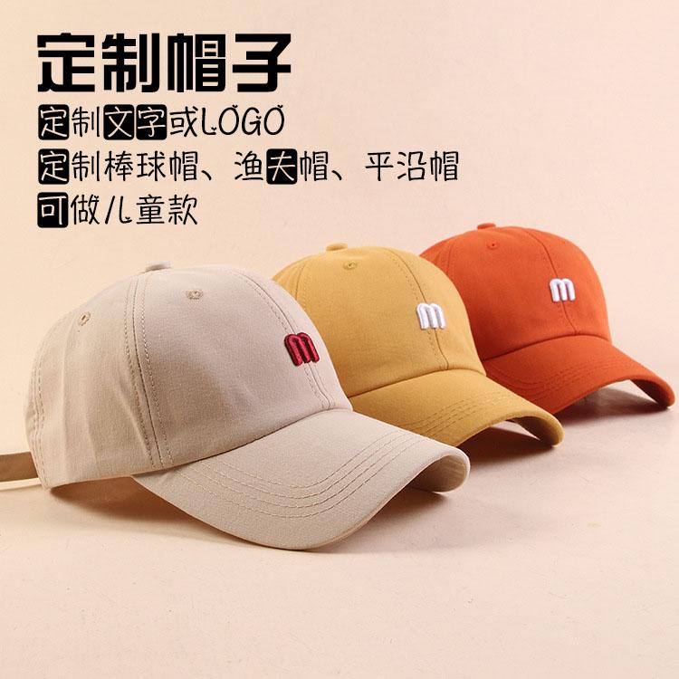 棒球帽定做嘻哈帽软顶渔夫帽平沿遮阳帽防晒帽子定制logo印字刺绣