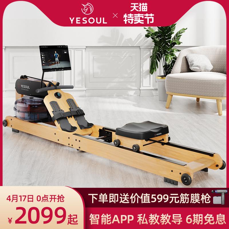【刘涛推荐】YESOUL野小兽智能水阻划船机家用折叠健身器材划船器