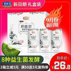 君乐宝开啡尔酸奶菲原味整箱益生菌饮品杯风味常温纯发酵乳礼盒装