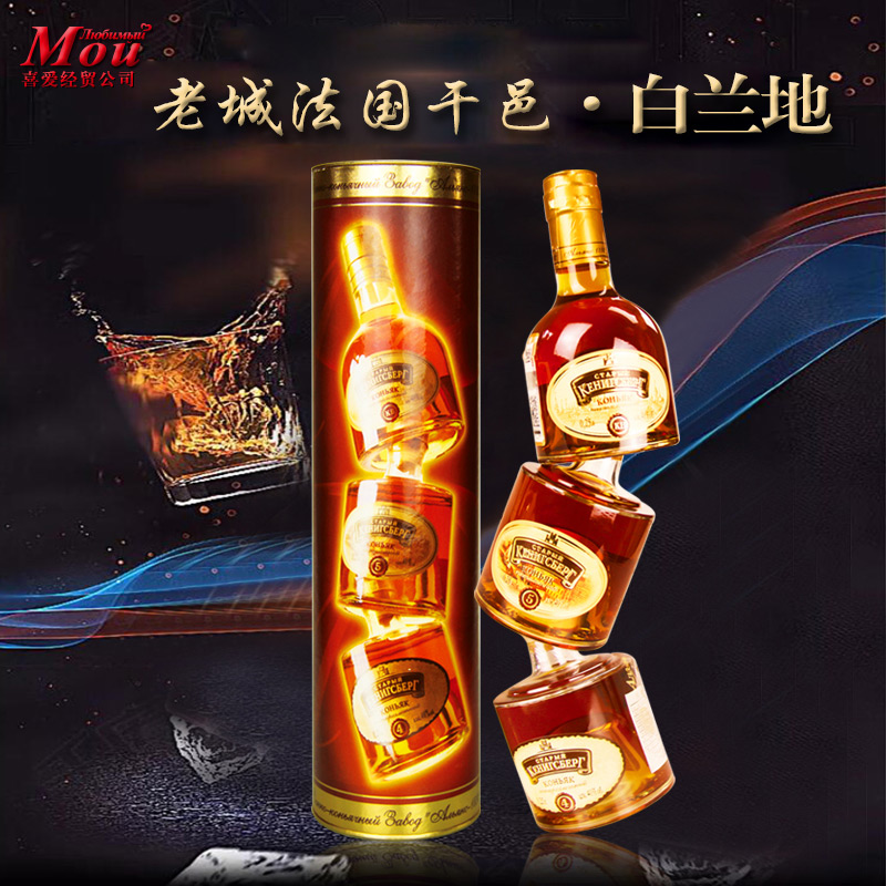 Russian old city brand cognac three section brandy grape high end foreign wine 750ml special gift box brandy