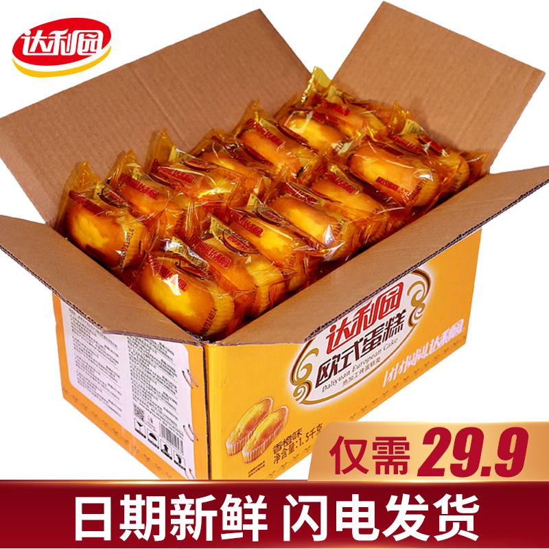 达利园欧式1500g包邮礼盒早餐蛋糕12-01新券