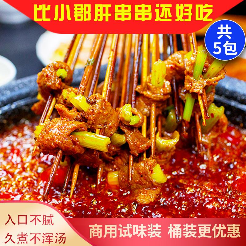 成都小郡肝串串香底料麻辣烫四川火锅料商用配方(麻辣味)指导开店