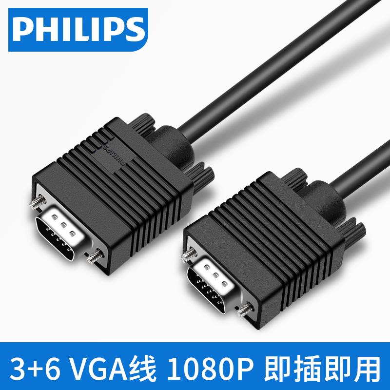 飞利浦 VGA线电脑主机笔记本显示器电视屏幕视频连接线投影仪数据线 高清加长延长信号公头线5/10/15/20/30米