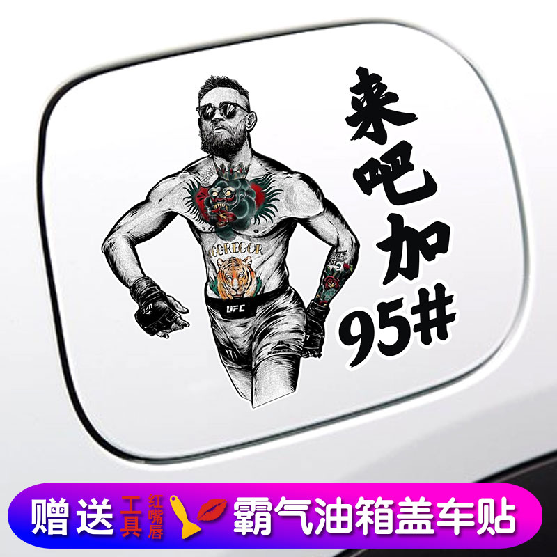 Fuel tank cap stickers cartoon cute funny creative personality color fuel tank cap stickers 929598 diesel oil cap stickers