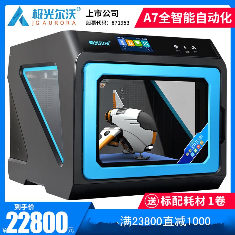 【北京现货】极光尔沃官方正品 3D打印机 A7高精度桌面级智能3D打印 企业教育家用3D打印 智能调平