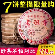 克便宜特级料357年云南勐海七子饼老班章普洱茶熟茶三爬两印2008