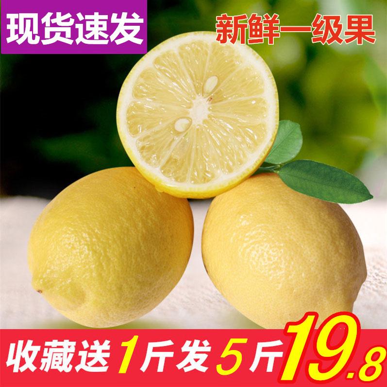 【收藏送1斤】万州黄柠檬一级果5斤限4000张券
