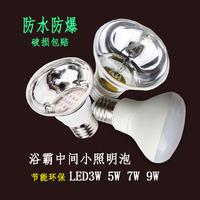 浴霸中间照明泡LED照明泡浴霸灯泡四灯浴霸专用LED3w5w7w9w包邮