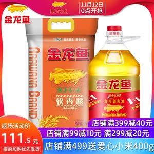 领10元券购买油米组合黄金比例食用金龙鱼软香稻