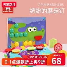 特宝儿蘑菇钉儿童早教益智大颗粒百变幼儿2-3-6岁女孩玩具幼儿园