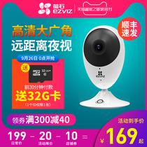萤石C2C无线wifi监控摄像头 200万网络高清智能家用远程手机