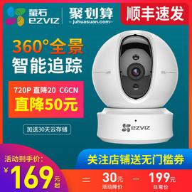 萤石云监控摄像头家用手机无线wifi全景360度夜视器远程莹C6C/N图片
