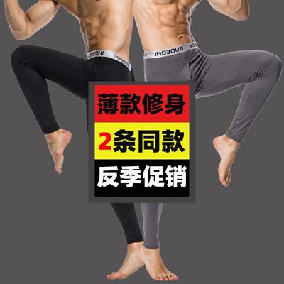 2条装男士秋裤单件保暖裤紧身单裤超薄款青年修身弹力打底裤夏季