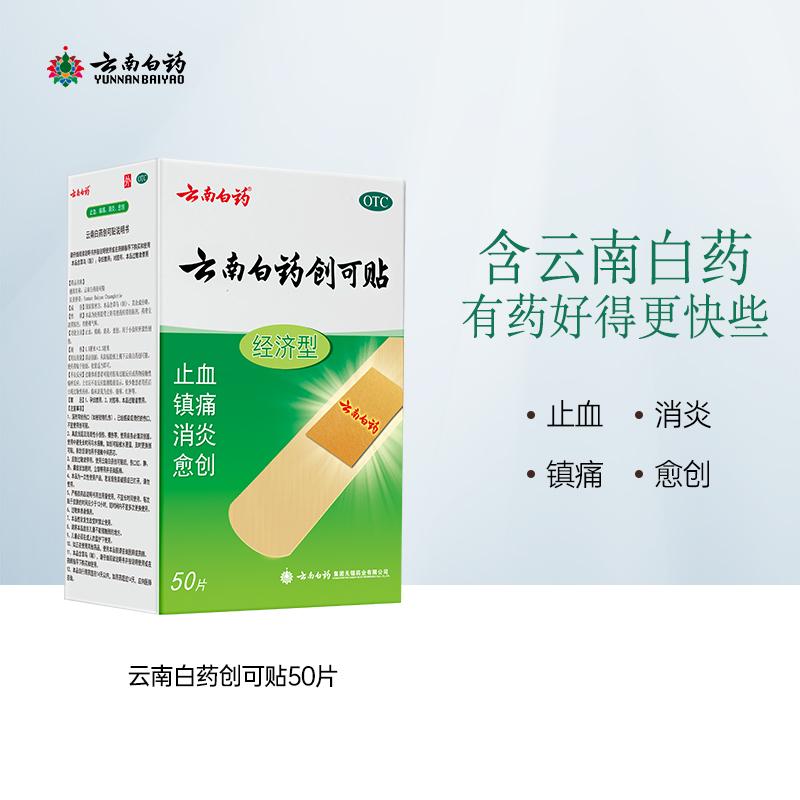 Yunnan Baiyao band aid 50 economic band aid hemostatic plaster anti inflammation analgesic small wound scratch medical