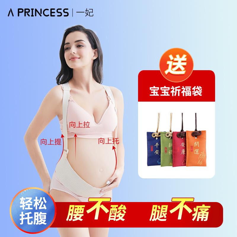 托腹带孕妇专用孕中期晚期托腹带孕妇专用耻骨痛透气薄款秋冬护腰