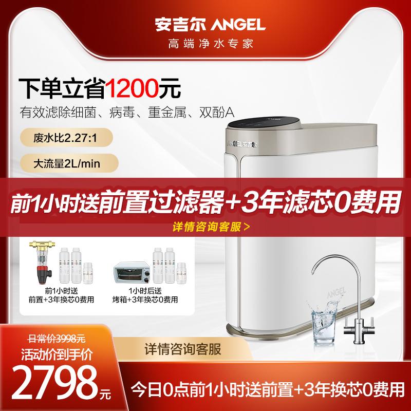 安吉尔家用反渗透自来水厨房净水器