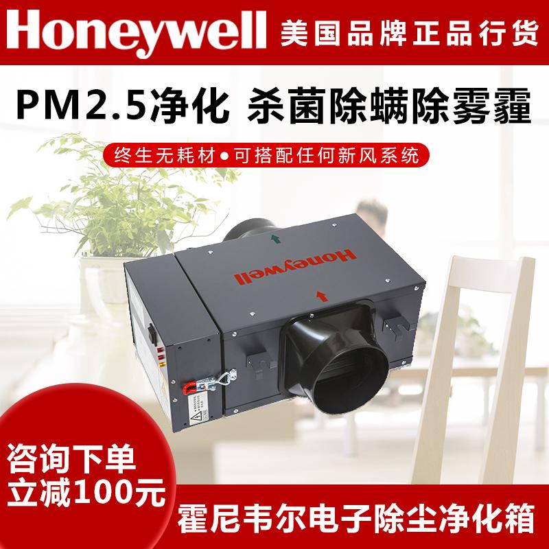 [霍尼韦尔健康智能家居(广东)室内新风系统]霍尼韦尔Honeywell电子空气净月销量2件仅售2755元