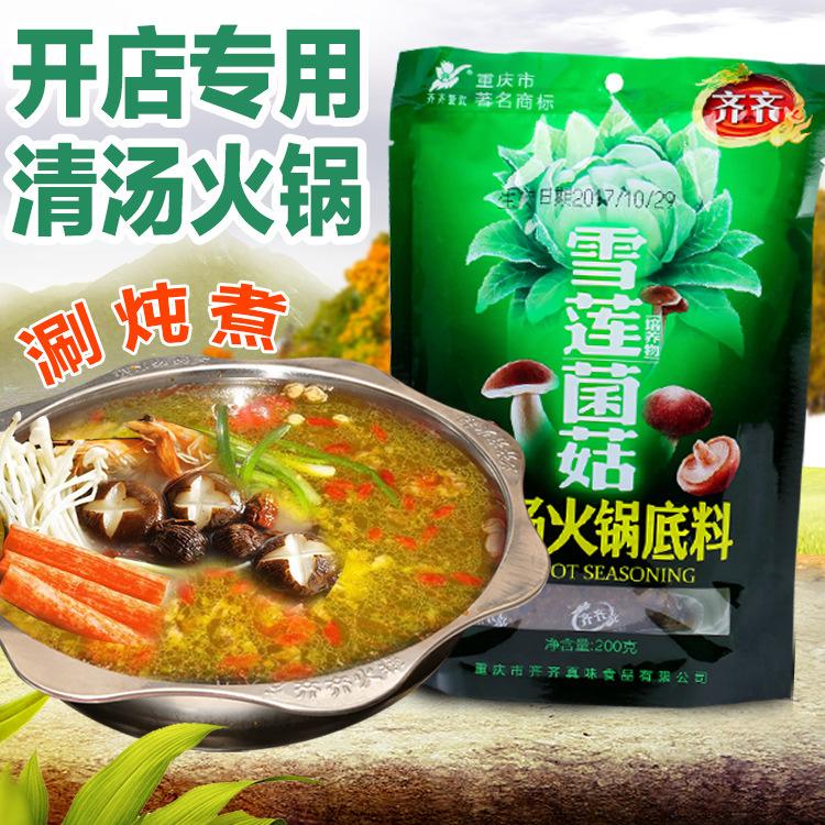 重庆齐齐火锅底料鸡汤清汤200g鲜菌汤炖料清油火锅煲汤调味品