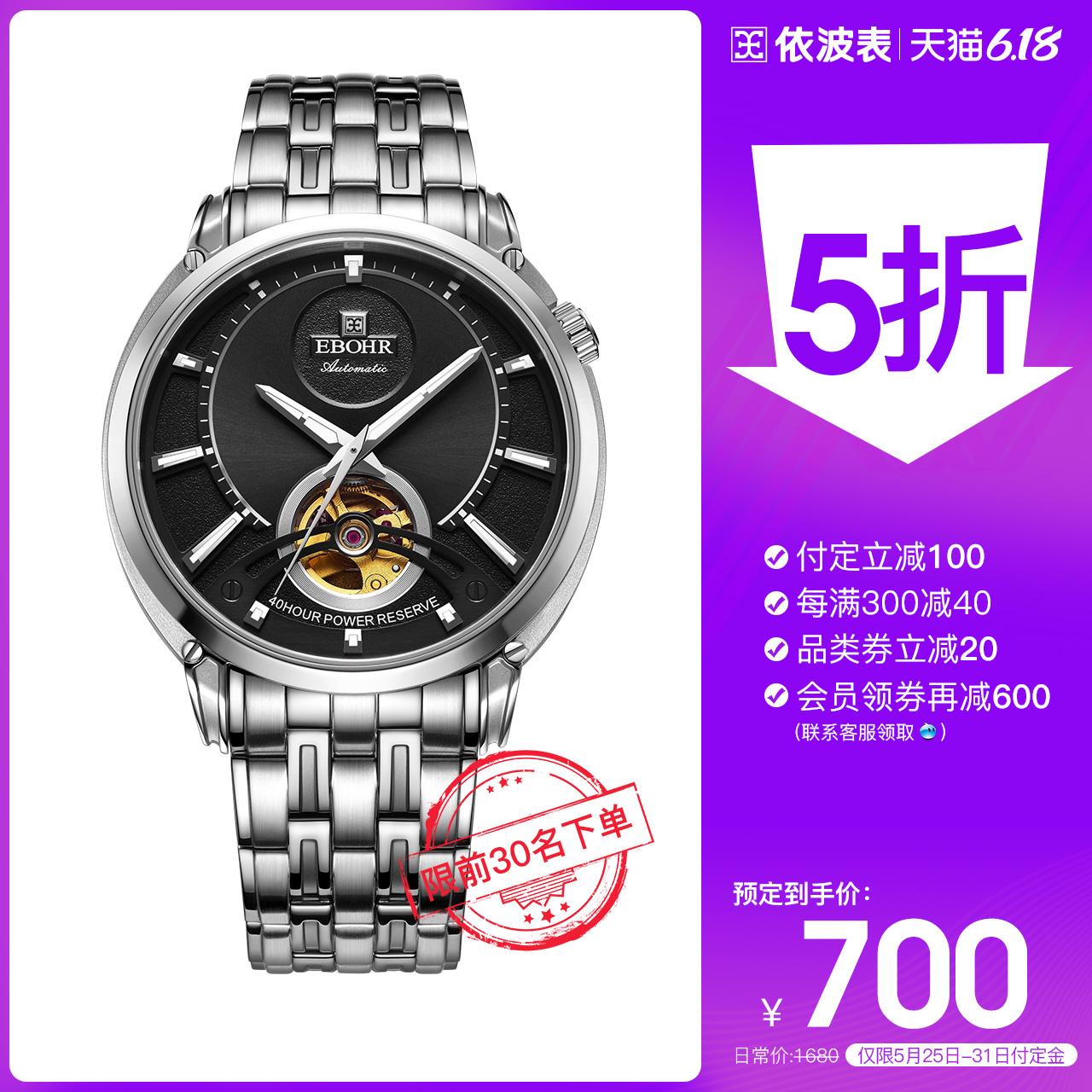 【618预售】EBOHR依波表手表男官方正品防水镂空自动机械男表5081