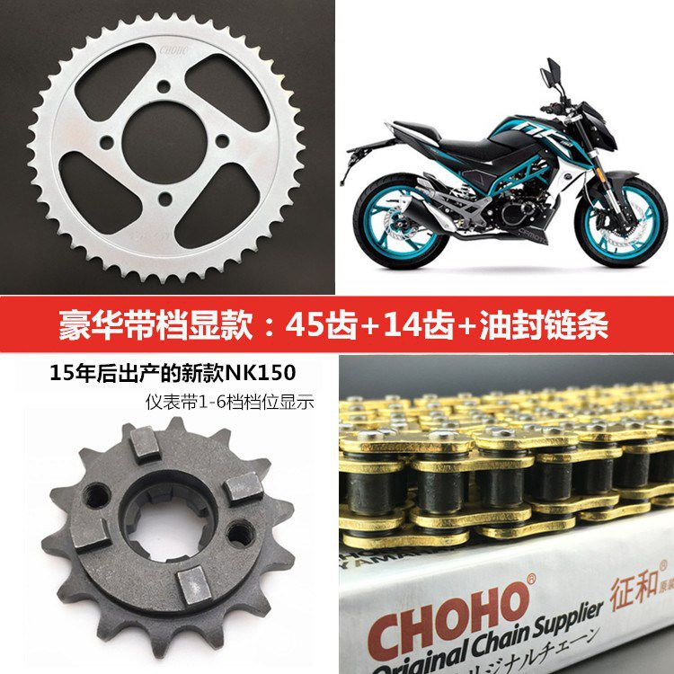 Chunfeng sprocket cf150 nk150-3 motorcycle oil seal gear chain sleeve is suitable for three piece set of front and rear teeth disc