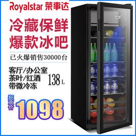 荣事达冰吧家用客厅茶叶红酒冷藏柜单门冰箱保鲜办公室展示留样图片