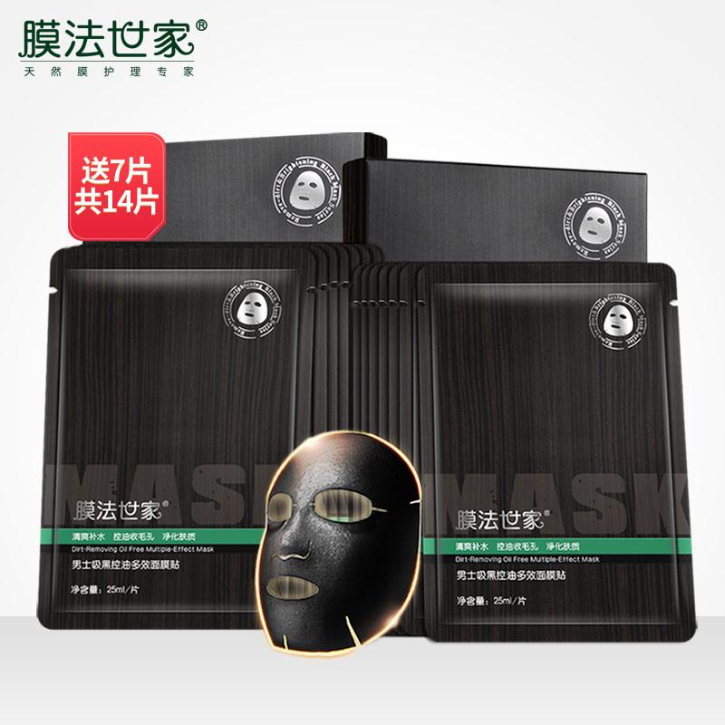 Мембрана франция семья мужской жизнеспособность вызов черный маска паста 7 пакет пополнение увлажняющий чистый контроля уровня масла маска кожа