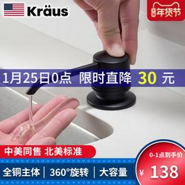 美国克劳思Kraus皂液器厨房水槽用洗菜盆洗洁精按压瓶子洗涤剂